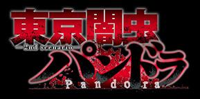 東京闇虫パンドラ